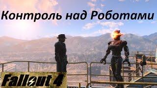 Fallout 4 Контроль над Роботами