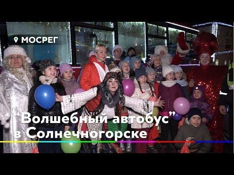 """Прокатиться на """"Волшебном автобусе"""" смогли юные жители Солнечногорска"""