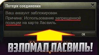 ВЗЛОМАЛ КАРТУ ЛАСВИЛЬ!