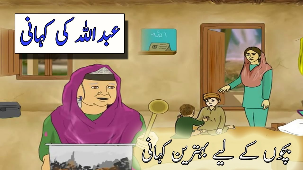 justiriser cartoon in urdu