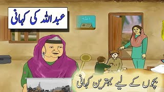 Cartoon Geschichte Von Abdullah In Urdu/Hindi | Cartoon Kahani Von Abdullah |Cartoon In Urdu/Hindi