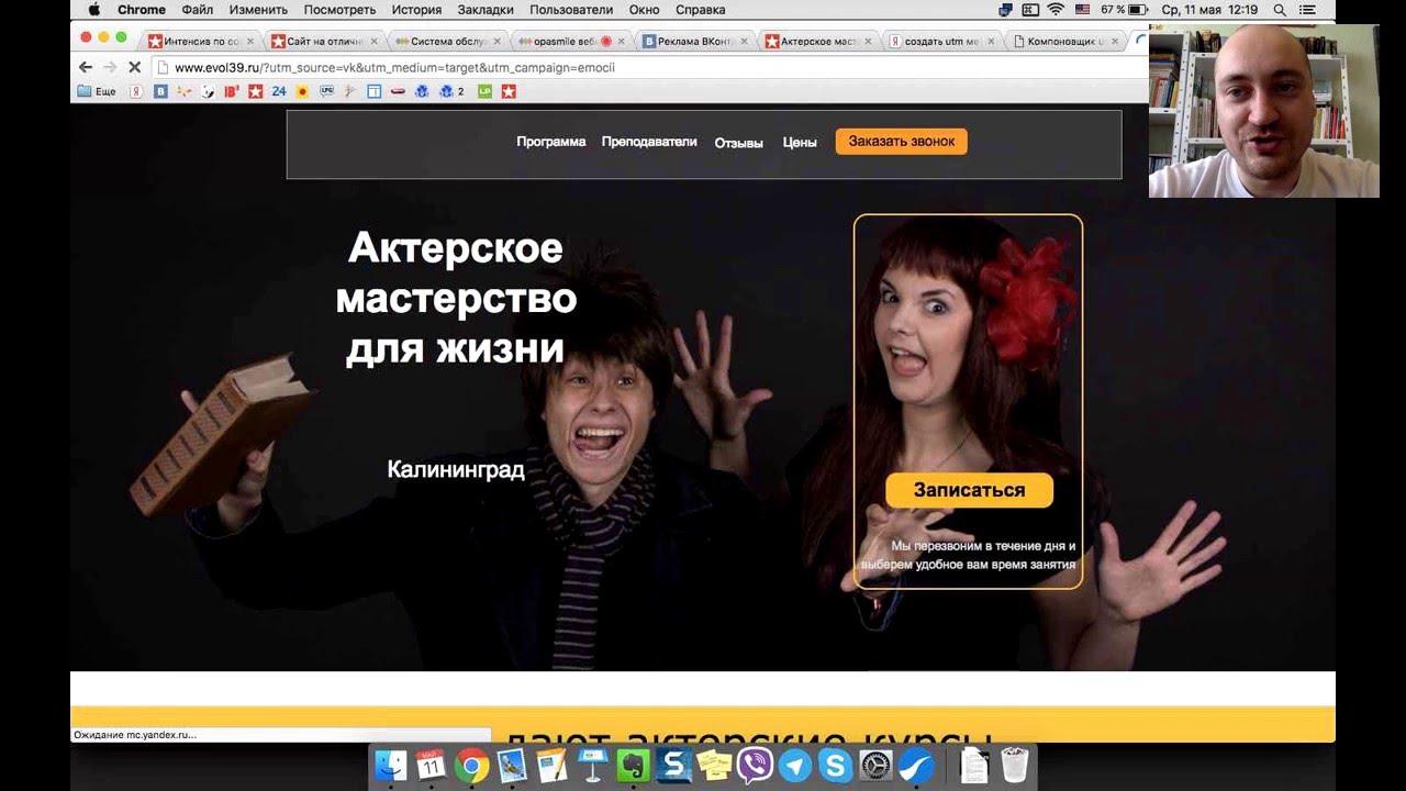 Создание объявлений и настройка таргета Вконтакте. ГлавУч