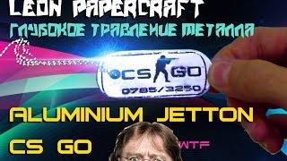 Армейский ЖЕТОН из CS GO (ЭЛЕКТРОЛИЗ) Глубокое травление металла - Jetton CS GO In Real Life