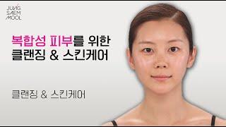 [BASIC] #7 복합성 스킨케어 K-Beauty