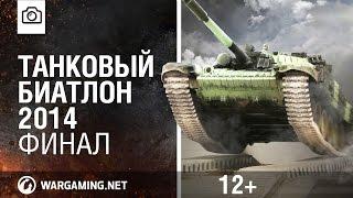 Танковый биатлон 2014. Финал [World of Tanks]