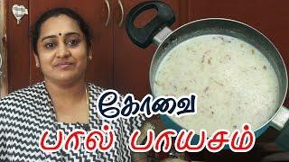 பால் பாயசம் | Pal Payasam | Milk Payasam Recipe in Tamil | Semiya Javarisi Payasam by Gobi Sudha
