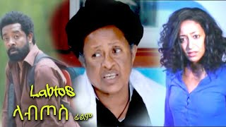 ላብጦስ - Ethiopian Movie LABTOS - 2019 Ethiopian Amharic Movie LABTOS Full