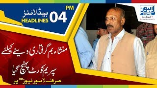 04 PM Headlines Lahore News HD – 15 October 2018