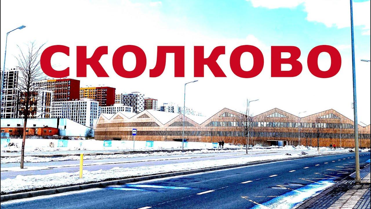 🔴СКОЛКОВО // СКОЛТЕХ // ЭКСКУРСИЯ ДЛЯ АРХИТЕКТОРОВ