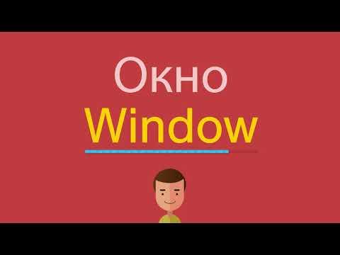 Как произносится окно по английски