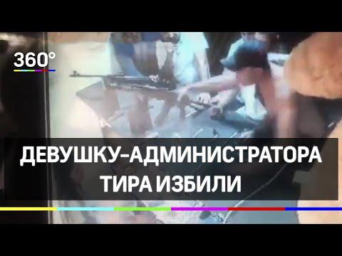 Смотреть Под Анапой избили девушку-администратора тира за отказ дать пострелять онлайн