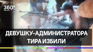Под Анапой избили девушку-администратора тира за отказ дать пострелять