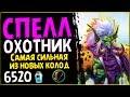 Новый ТОП СПЕЛЛ охотник с ЗУЛ'ДЖИНОМ - мощная колода РИ - 2018/Hearthstone