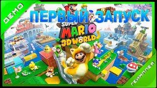 Super Mario 3D World - первый запуск