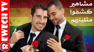 بينهم نجم عربي! ثمانية مشاهير كشفوا عن مثليتهم !! تعرف عليهم