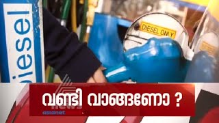 News Hour 09/06/16 Kerala HC stays NGT's old diesel vehicles ban   News Hour 09/06/2016