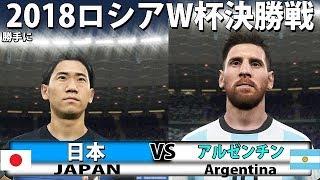 【2018年ロシアW杯】FIFAランク順に組み合わせて日本で優勝する!!#4「遂にFINAL!!決勝の相手はメッシ率いるアルゼンチン」