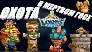 Lords mobile- как поднять 500 000 000 ресурсов в день ( ивент ресурсы каждого вида)