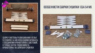 Видео инструкция: сушилка для белья потолочная АЛЬКОНА