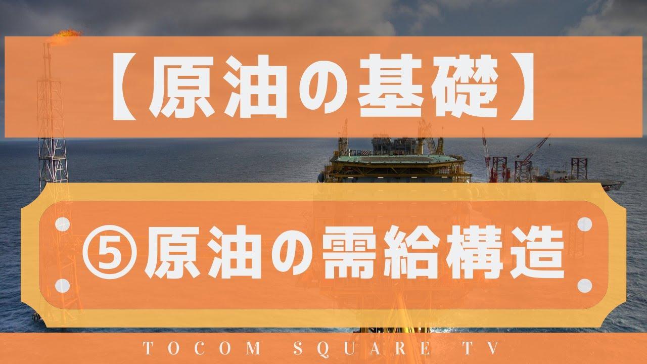 原油の基礎知識⑤原油の需給構造「TOCOMスクエアTV」商品先物相場展望