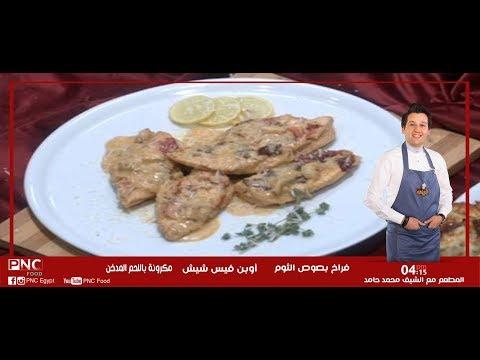 مكرونه باللحم المدخن و فراخ بصوص الثوم و اوبن فيس شيش | محمد حامد | المطعم | pncfood