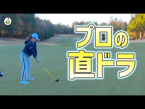 2打目は「直ドラ」で!【山口すず夏プロと! #8】