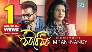 Thik Bethik | ঠিক বেঠিক | Imran | Nancy | Snahashish Ghosh | Official Lyrical Video | Bangla Song