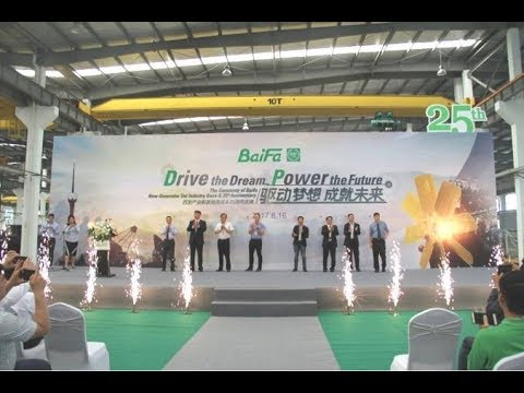 Baifa power 25th anniversary ceremony and new industrial base opening
