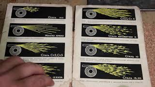 Визначення марки сталі за іскрі Інструкція з СРСР.