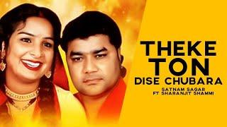 Theke Ton Dise Chubara : Satnam Sagar Ft. SharanJit Shammi   New Punjabi Songs 2020   Finetouch