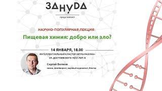 Сергей Белков. Пищевая химия: добро или зло?