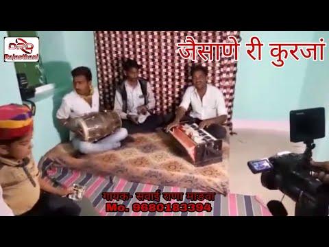 मारवाड़ी जैसौणे री कुरजौं By सवाई राणा माड़वा पोकरण Mo. 9680183394 Sawai Rana Marwa DRD Rajasthani
