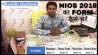 Nios admission online 2018| nios admission 2018| how to fill nios online admission form 2018 |