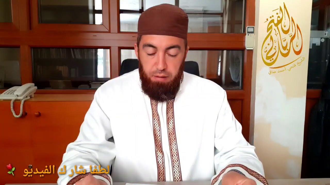 مرض القلب وعلاجه في ضوء القران الكريم 4 /الشيخ صياح فتحي صافي