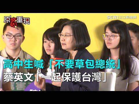 高中生喊「不要草包總統」 蔡英文「一起保護台灣」 三立新聞網SETN.com