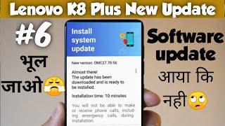 Lenovo K8 Plus New Update November 2019😤Bhool jao ab new update ko