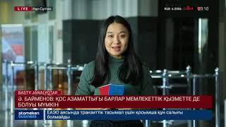 Басты жаңалықтар. 30.09.2019 күнгі шығарылым / Новости Казахстана