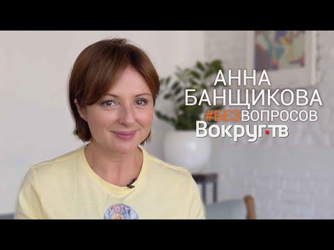 Анна БАНЩИКОВА / Ищейка, женщина в России, семья и профессия / Новое интервью ВОКРУГ ТВ