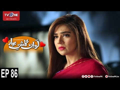 Love In Gulshan e Bihar | Episode 86 | TV One Drama | 24th January 2018 thumbnail