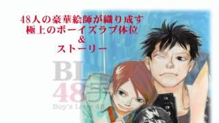 bl 漫画 ドラマcd BL48手 boy's Love 48