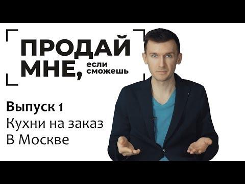Продай мне, если сможешь. Выпуск 1. Кухни на заказ в Москве