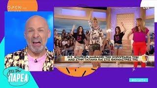 Χρυσή Τηλεόραση - Για Την Παρέα 20/6/2019 | OPEN TV