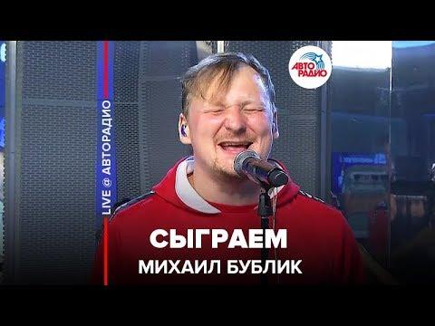 🅰️ Михаил Бублик - Сыграем (LIVE @ Авторадио)