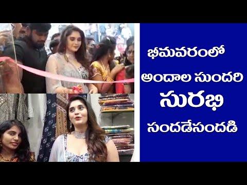భీమవరంలో ప్రముఖ సినీ హీరోయిన్ సురభి సందడి || Bhimavaram News Time