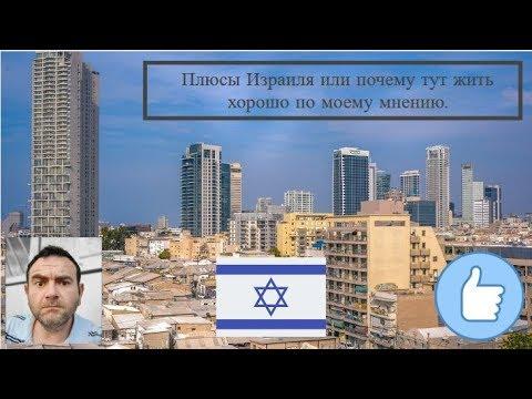 Плюсы Израиля или почему тут жить хорошо по моему мнению. Ответ зрителям