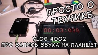 USB Audio Recorder Pro - Пишем звук через звуковую карту на планшет или смартфон