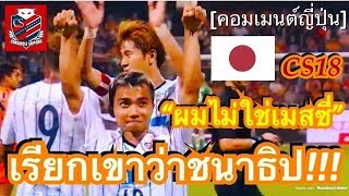 คอมเมนต์ชาวญี่ปุ่น หลังชนาธิปให้สัมภาษณ์ถึงชีวิตการเล่นฟุตบอลในเจลีก พร้อมบอกว่าตนเองไม่ใช่เมสซี่