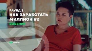 Как заработать миллион-3 💰 #11 - реалити-шоу компании Super Ego ➤ Александра Пак