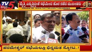 ಪರಮೇಶ್ವರ್ ಸಭೆಯಲ್ಲೂ ಭಿನ್ನಮತ ಸ್ಫೋಟ..! | DCM G Parameshwar | HD Deve Gowda | TV5 Kannada