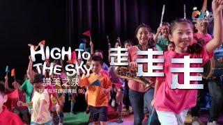 走走走 Walk, Walk, Walk 敬拜MV - 兒童敬拜讚美專輯(9) High to the Sky